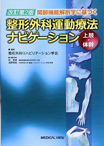 """Kansetsu kinoÌ"""" kaiboÌ""""gaku ni motozuku seikei geka undoÌ"""" ryoÌ""""hoÌ"""" nabigeÌ""""shon. joÌ""""shitaikan Seikei Geka RihabiriteÌ""""shon Gakkai."""