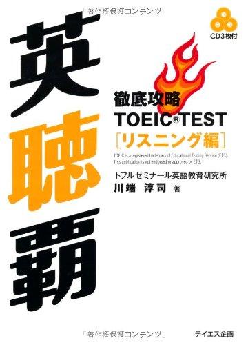 British ?? - thorough capture TOEIC TEST listening Hen (2011) ISBN: 4887841213 [Japanese Import]