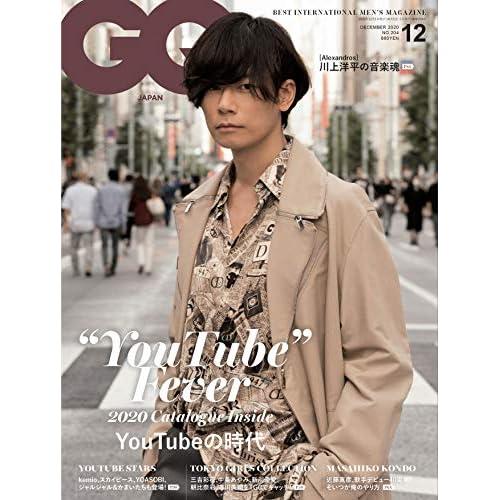 GQ JAPAN 2020年12月号 表紙画像
