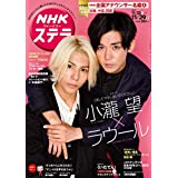 NHK ステラ 2019年 11/29号