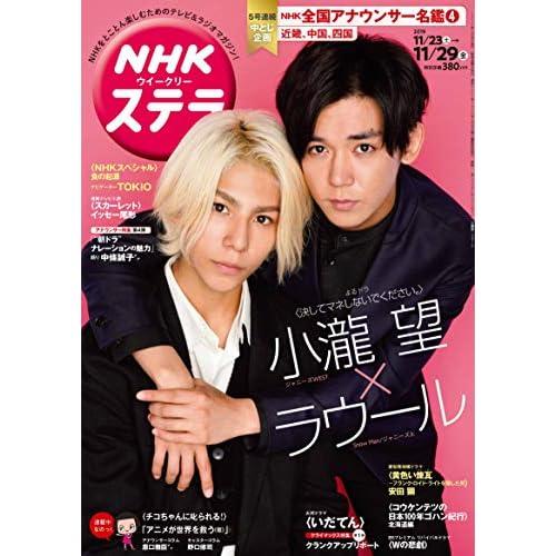 NHK ステラ 2019年 11/29号 表紙画像