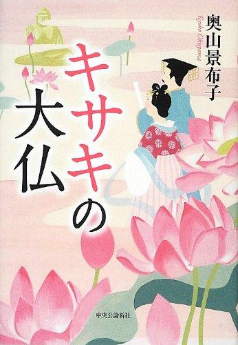 Read Online Buddha princess (2012) ISBN: 4120044424 [Japanese Import] PDF