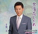 AJISAI SHIGURE/FUKAYAM NO TSUBAKI
