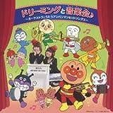 Dreaming - Dreaming To Ongaku Kai Orchestra To Utau Anpanman Hit Songs [Japan CD] VPCG-84949
