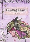 Eigo taiyaku genji monogatari kiritsubo : E.G. Saidensutekka yaku to yomu.