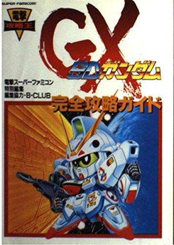 SD Gundam GX walk-through (shock capture king) ISBN: 4073008773 (1994) [Japanese Import]