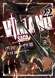 ヴィンランド・サガ コミック 1-22巻セット