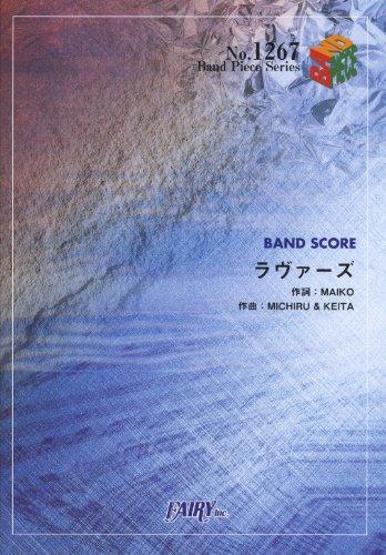 バンドスコアピースBP1267 ラヴァーズ / 7!!(seven oops) (Band Score Piece)