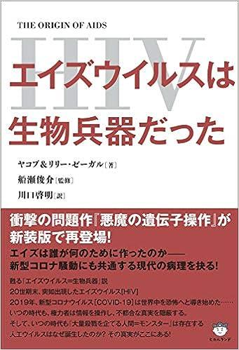 生物 コロナ 兵器 ウイルス 中国、6年前からコロナウイルスなど生物武器で第3次世界大戦の準備か=米国務省の文書が暴露(WoW!Korea)