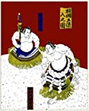 EBISSY Japanese Style Decorative Curtain [ Sushi Bar Restaurant Art Flags ] Banners Interior Doorway Decoration (Sumo)