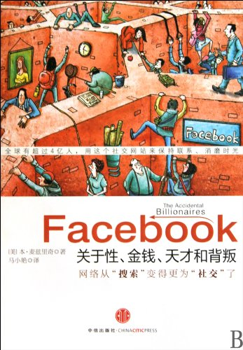 Download The Accidental Billionaires: The Founding of Facebook: A Tale of Sex, Money, Genius and Betrayal (Chinese Edition) pdf epub
