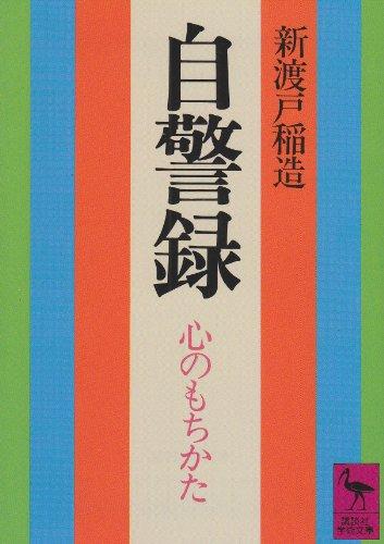 自警録 (講談社学術文庫)