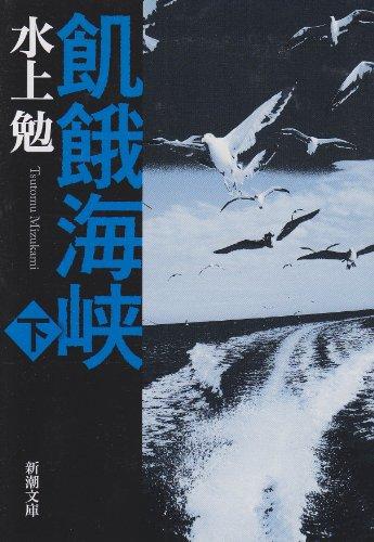 飢餓海峡 (下巻) (新潮文庫)