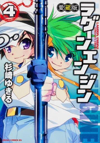 Volume 4 lagoon engine favorite book (Asuka Comics DX) (2013) ISBN: 4041207177 [Japanese Import]