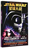 Star Wars (6): Return of the Jedi (Chinese Edition)