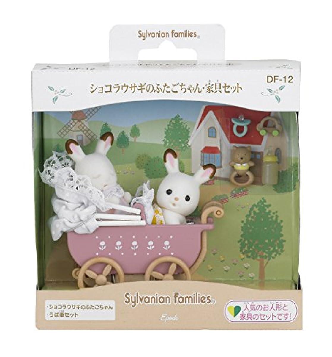[해외] 실바니안 패밀리 인형가구 세트 초콜릿 토끼의 쌍둥이가구 세트 DF-12