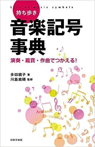 持ち歩き 音楽記号事典 – 多田 鏡子 (著), 川島 素晴 (監修)
