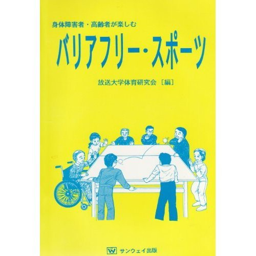 for disabled sports disabled and elderly persons to enjoy (2000) ISBN: 4883890074 [Japanese Import]