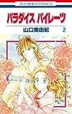 パラダイスパイレーツ 第2巻 (花とゆめCOMICS)