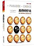 选择的悖论:用心理学解读人的经济行为