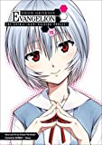 Neon Genesis Evangelion: The Shinji Ikari Raising Project Volume 15 (Neon Genesis Evangelion (Adv))