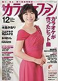 月刊カラオケファン2018年12月号