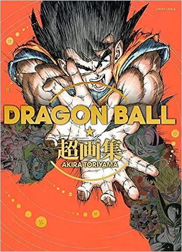 Dragon Ball 超画集 愛蔵版コミックス 鳥山 明 本 通販 Amazon