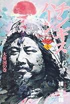 チンギスハーン (5)