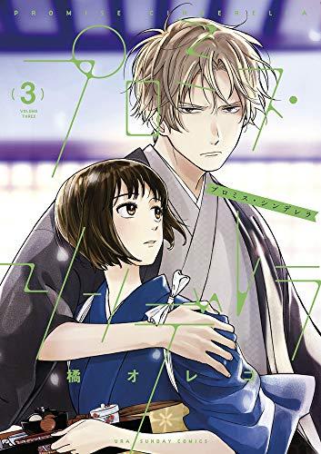 プロミス・シンデレラ (3) (裏少年サンデーコミックス)