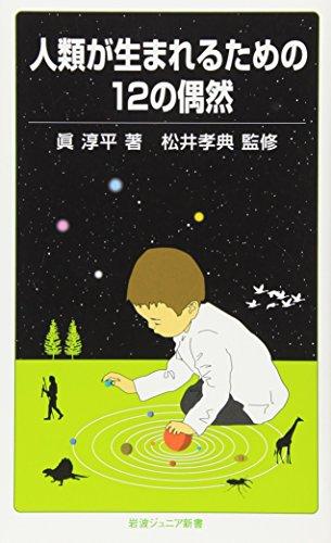 人類が生まれるための12の偶然 (岩波ジュニア新書 626)