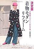 決定版 着物モダンリフォーム 着物地でやさしく作る洋服