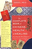 img - for The Complete Book of Chinese Health and Healing: Guarding the Three Treasures by Reid, Daniel P. (2005) Paperback book / textbook / text book