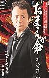 Shuji Kawasaki - Omae Ga Inochi [Japan CD] TKSA-21349