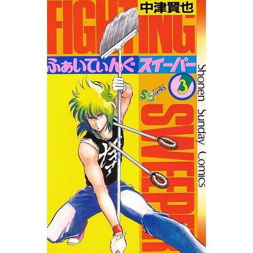 ふぁいてぃんぐSWEEPER 3 (少年サンデーコミックス)
