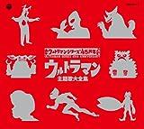 ULTRAMAN SERIES TANJO 45SHUNEN KINEN ULTRAMAN SHUDAIKA DAIZENSHU CD-BOX(4CD)