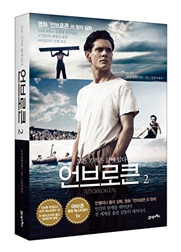 Unbroken (Korean Edition) Vol.2