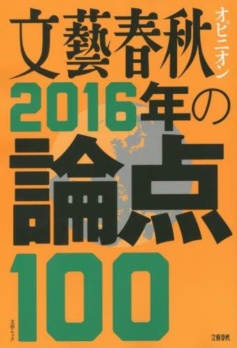 文藝春秋オピニオン2016年の論点100 (文春MOOK)