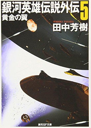 銀河英雄伝説外伝5 黄金の翼 (創元SF文庫)