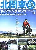 Spaciously Kitakanto cycling map - 13 course selection of Ibaraki, Tochigi, Gunma, Saitama area (bicycle life Books 6) (2008) ISBN: 4862120547 [Japanese Import]