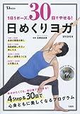 1日1ポーズ、30日でやせる! 日めくりヨガ DVD付き (TJMOOK)