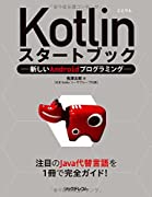 Kotlinスタートブック -新しいAndroidプログラミング
