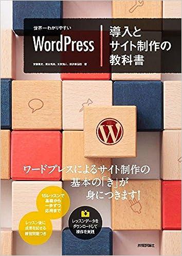 世界一わかりやすいWordPress 導入とサイト制作の教科書