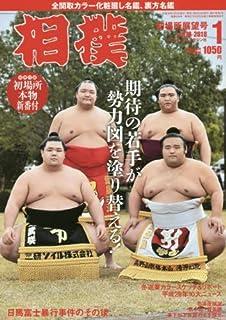 相撲 2018年 01 月号 [別冊付録:初場所本物新番付] | 月刊相撲 編集部 |本 | 通販 | Amazon