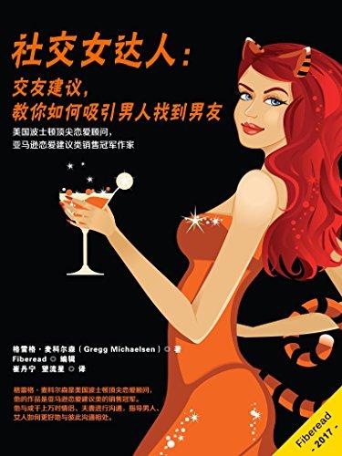 the-social-tigress-chinese-edition