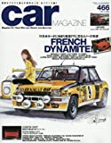 car MAGAZINE (カーマガジン) 2017年4月号 Vol.466