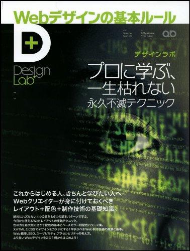 Webデザインの基本ルール -プロに学ぶ、一生枯れない永久不滅テクニック-[デザインラボ](Design Lab+ 1-3)