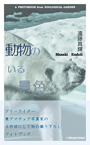 A Photobook from Zoological Garden: Scenery With Animal (Japanese Edition)