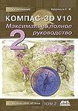 Kompas-3D V10. Maksimal'no Polnoe Rukovodstvo. V 2-H Tomah. Tom 2, E. M. Kudryavtsev, 5458058275