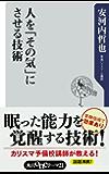 人を「その気」にさせる技術 (角川oneテーマ21)