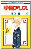 Gakuen Alice Vol.20 (In Japanese)